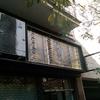 Rotulo para fachada de local comercial